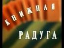 ☭☭☭ Книжная радуга (1978) ☭☭☭