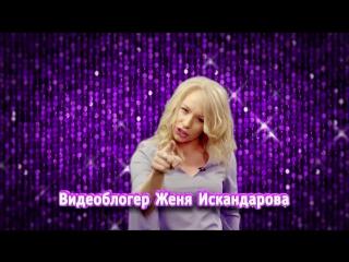 Женя Искандарова VS Мария Кравченко