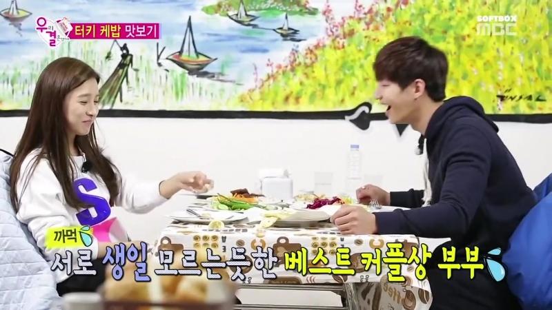 Молодожены 4 / We got Married 4 (Song Jae Rim Kim So Eun - 17 эпизод (озвучка Softbox)