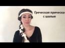 Греческая прическа с помощью шали I Как носить шали