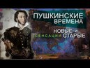 Пушкинские ВРЕМЕНА НОВЫЕ и старые СЕНСАЦИИ AISPIK aispik айспик