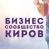 Бизнес сообщество | Киров