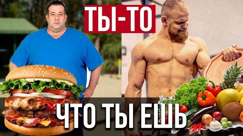 Ты - то, что ТЫ ешь! Разбор питания от Артема Долгина