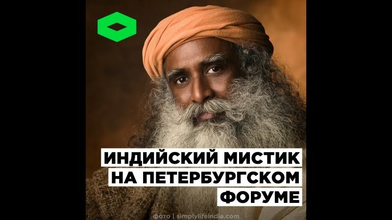 Индийский мистик на петербургском форуме   ROMB