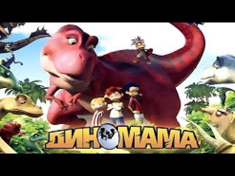 ДИНОМАМА [HD] Путешествия во времени Юрский период! Динозавров Мультик про динозавров для детей