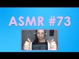 #73 ASMR ( АСМР ): Nadira - Ear Eating Kissing Sounds #1