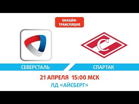 XII Кубок Газпром нефти. Северсталь - Спартак