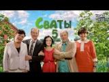 Сваты 5 сезон 8-16 серии