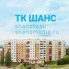 """Телерадиокомпания """"ШАНС"""" - Шарыпово (16+)"""