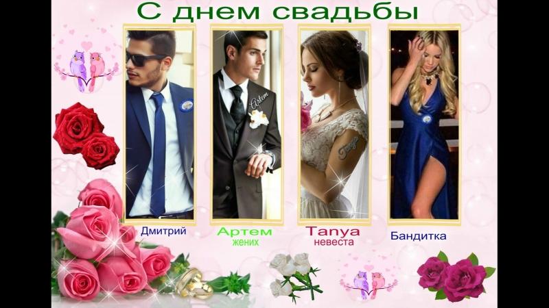 свадьба Артем ♥ Таня♥♥♥