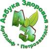 Азбука ЗДОРОВЬЯ*Петрозаводск