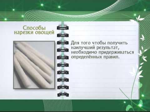 Кулинарная энциклопедия Способы нарезки овощей