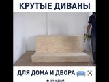 Крутые диваны для дома и двора