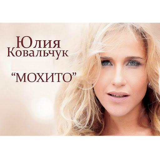 Юлия Ковальчук альбом Мохито