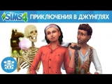 Официальный трейлер The Sims 4 «Приключения в джунглях»