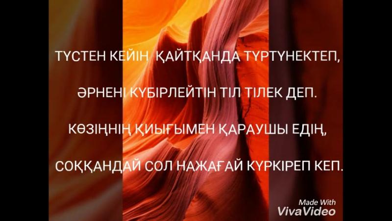 Абдулжан Азнабакиев -Мектептегі махаббат