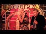 Михал Грубов и Светлана Тернова - БЕЗ ТЕБЯ