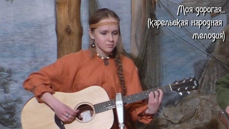 Юрий Жук Алина Репецкая - Моя дорогая..
