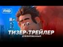 DUB | Тизер-трейлер: «Ральф против интернета»  «Ralph Breaks the Internet: Wreck-It Ralph 2», 2018