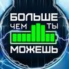 БОЛЬШЕ ЧЕМ ТЫ МОЖЕШЬ | 20-21 октября | Ростов