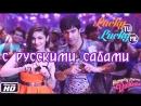 Lucky Tu Lucky Me Video - Humpty Sharma Ki Dulhania ¦ Varun Alia (рус.суб.)