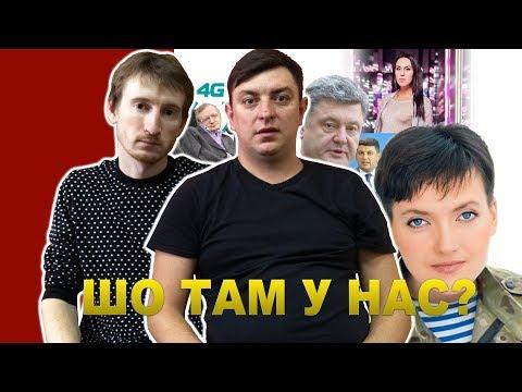 Петро Бампер про декларацію Порошенка, Гройсмана та 4G