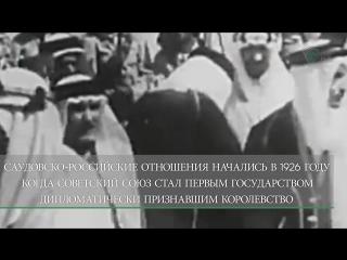 Твердые долгосрочные отношения связывают Саудовскую Аравию и Россию с 1926 года #KSAandRussia