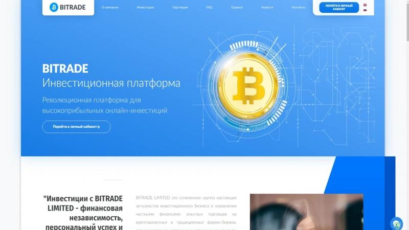 Bitrade.company топ проект