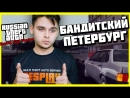 [Azot] ЛУЧШАЯ РУССКАЯ ГТА: Russian Theft Auto (Beta 3)