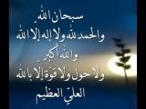Ля хауля , уа ля къуввата илля би-Ллях ! - «Нет силы и мощи , кроме как от Аллаха !»