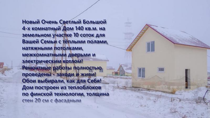Семейный Коттеджный поселок Емельяновская Горка приветствует Вас ! Дома от 40 кв.м. до 140 кв.м. по Себестоимости!