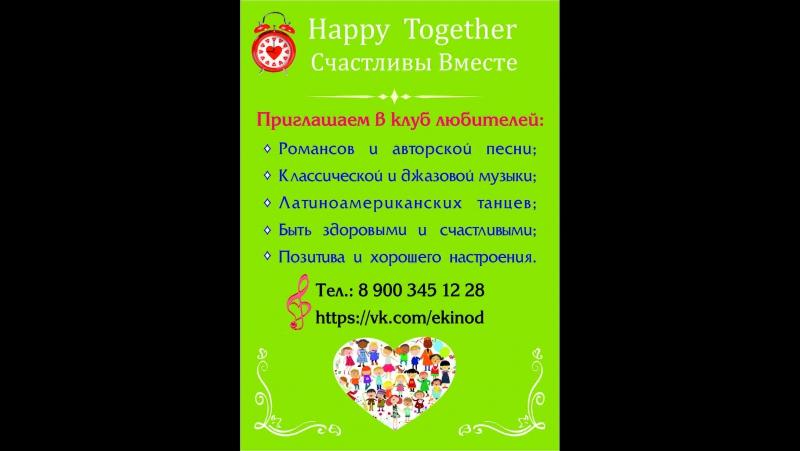 07.12 - Клуб Любителей Счастливы вместе