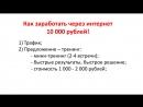 Как реально заработать в интернете нормальные деньги. Как заработать деньги дома в интернете Евгений Гришечкин