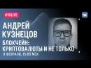 """Самарский университет. Лекция """"Блокчейн: криптовалюты и не только"""""""