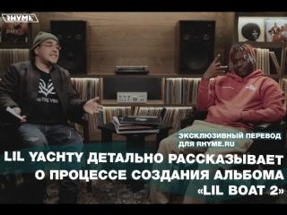 Lil Yachty детально рассказывает о процессе создания альбома «Lil Boat 2» [часть первая] (Переведено сайтом Rhyme.ru)