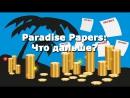 Интервью Paradise Papers битва гигантов
