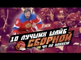Топ-10 САМЫХ КРАСИВЫХ шайб Сборной России на Чемпионатах Мира