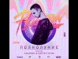 Артём Пивоваров - Полнолуние (Volonsky &amp Dmitriy 5Star Remix)