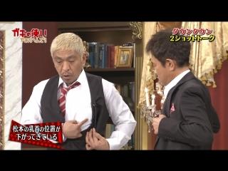 Gaki no Tsukai #1375 (2017.10.01) - Downtown's Talk (ダウンタウン 2ショット トーク)