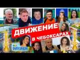 ДВИЖЕНИЕ В ЧЕБОКСАРАХ Фильм (6+) (Автор и Режиссёр Виктор Чугаров)
