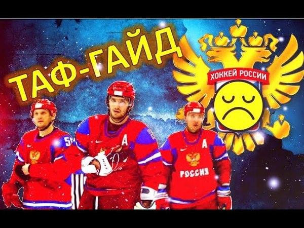 ТАФ-ГАЙД | 5 самых странных поражений сборной России на ЧМ