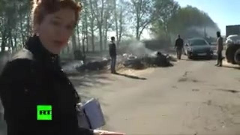 Славянск.24 апреля,2014.После штурма блок-постов ВСУ (канал RT)