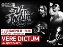 Vere Dictum - Видео приглашение на 2 Декабря!