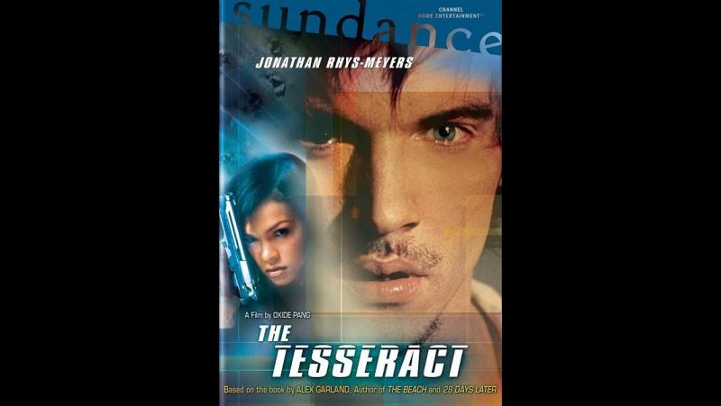 Тессеракт (2003)