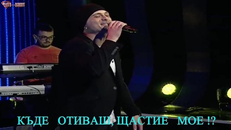 Мерсед Ходжич - Къде отиваш, щастие мое