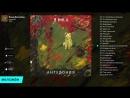 Янка Дягилева - Ангедония (Альбом 1989 г)