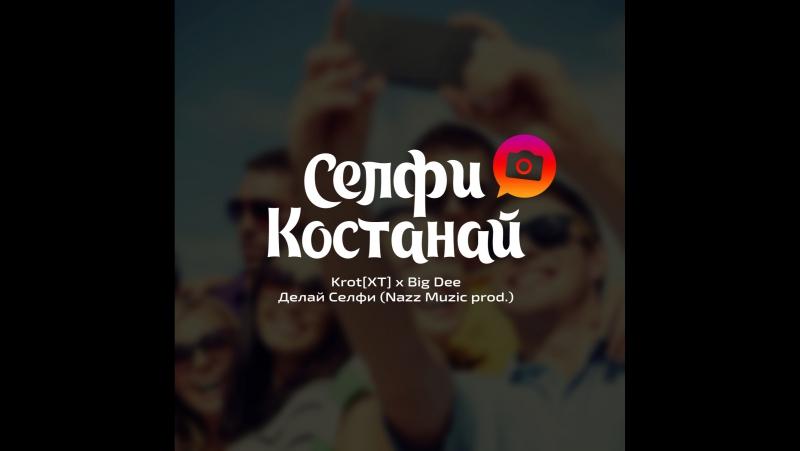 Krot[XT] x Big Dee Делай Селфи (Selfie Kostanay)