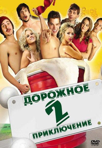 Порно камедия кино