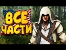 King Dm ВСЕ ЧАСТИ ASSASSIN'S CREED