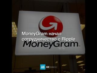 Moneygram начал сотрудничество с ripple